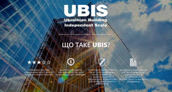 UBIS. Ukrainian Building Independent Scale